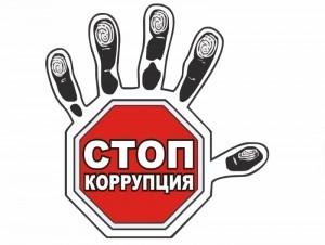 антикоррупция-300x226