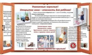 otkry_toe_okno_-_opasnost_dlya_rebenka